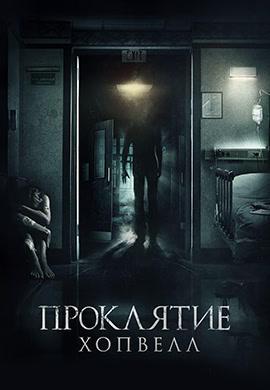 Постер к фильму Проклятие Хопвелл 2017