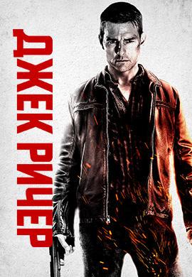 Постер к фильму Джек Ричер 2012