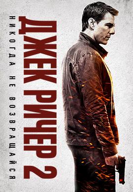 Постер к фильму Джек Ричер 2: Никогда не возвращайся 2016
