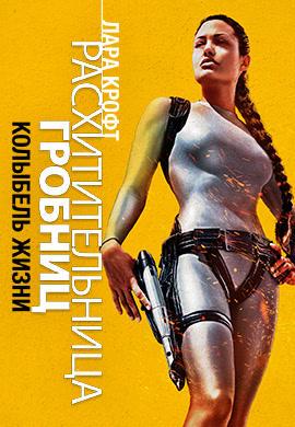 Постер к фильму Лара Крофт: Расхитительница гробниц 2 – Колыбель жизни 2003