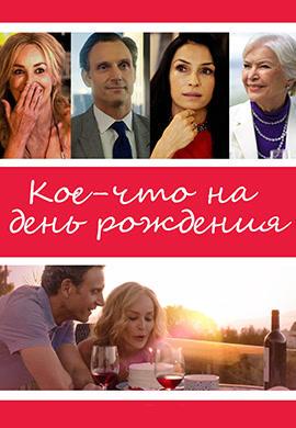Постер к фильму Кое-что на день рождения 2017