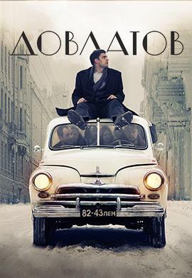 Постер к фильму Довлатов 2018