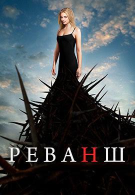 Постер к сериалу Реванш 2011