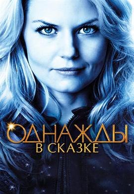 Постер к сериалу Однажды в сказке 2011