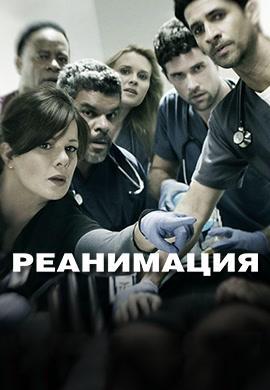 Постер к сериалу Реанимация 2015