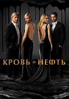 Постер к сериалу Кровь и нефть 2015