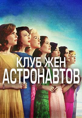 Постер к сериалу Клуб жен астронавтов 2015