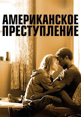 Постер к сериалу Американское преступление 2015