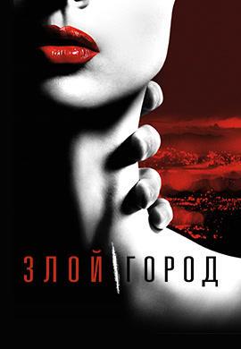 Постер к сериалу Злой город 2016