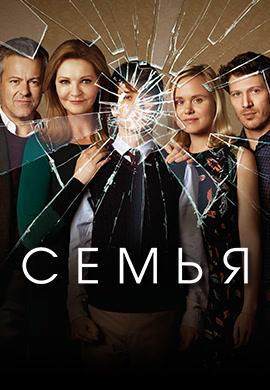 Постер к сериалу Семья 2016