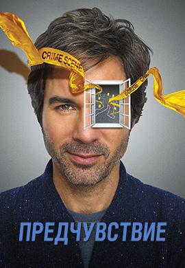 Постер к сериалу Предчувствие 2011