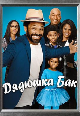 Постер к сериалу Дядюшка Бак 2016