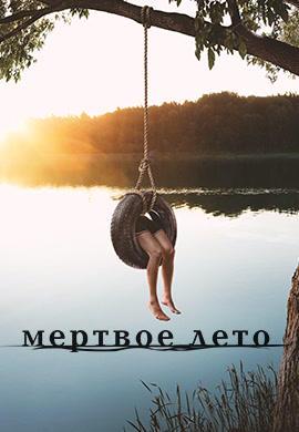 Постер к сериалу Мертвое лето 2016