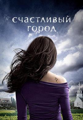 Постер к сериалу Счастливый город 2010
