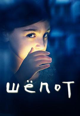 Постер к сериалу Шепот 2015