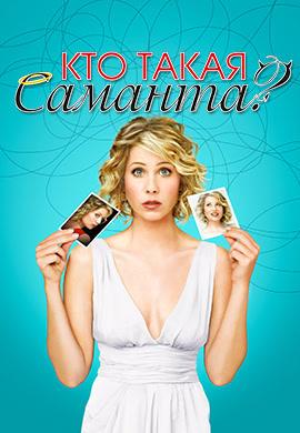 Постер к сериалу Кто такая Саманта? 2007