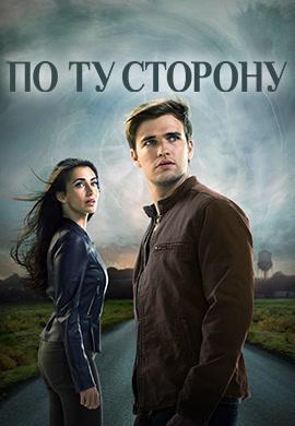 Постер к сериалу По ту сторону 2016
