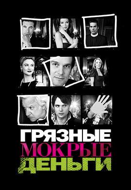 Постер к сериалу Грязные мокрые деньги 2007