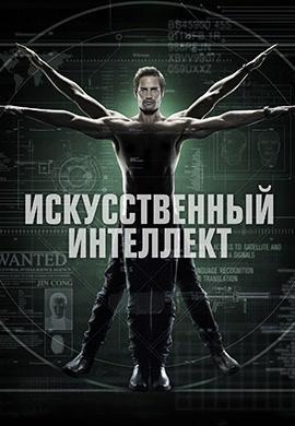 Постер к сериалу Искусственный интеллект 2014