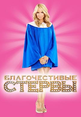 Постер к сериалу Благочестивые стервы 2012