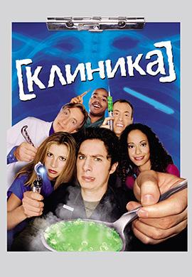 Постер к сериалу Клиника 2001