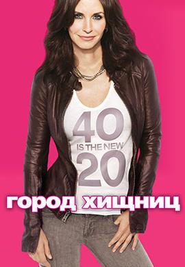 Постер к сериалу Город хищниц 2009