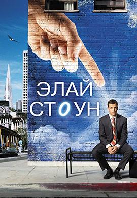 Постер к сериалу Элай Стоун 2008