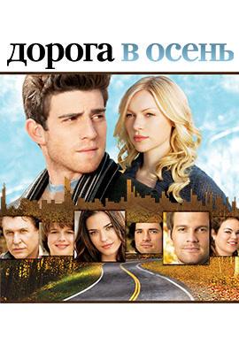 Постер к сериалу Дорога в осень 2007
