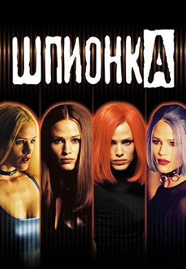 Постер к сериалу Шпионка 2001