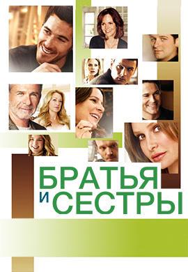 Постер к сериалу Братья и сестры 2006