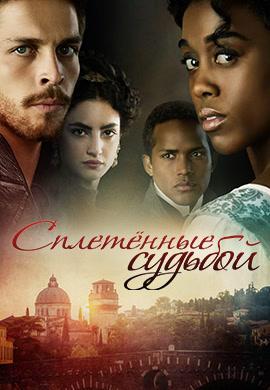 Постер к сериалу Сплетенные судьбой 2017