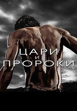 Постер к сериалу Цари и пророки 2016