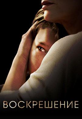 Постер к сериалу Воскрешение 2014