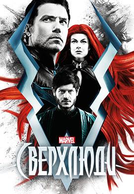 Постер к сериалу Сверхлюди 2017