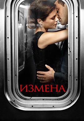Постер к сериалу Измена 2013