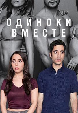 Постер к сериалу Одиноки вместе 2018