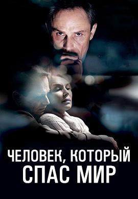 Постер к фильму Человек, который спас мир 2014