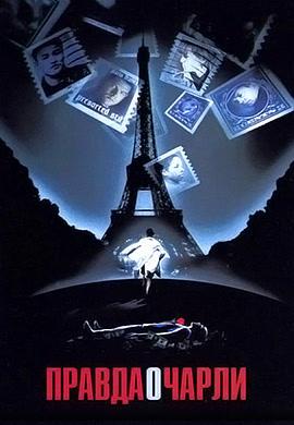 Постер к фильму Правда о Чарли 2002