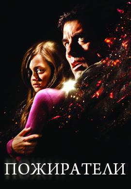 Постер к фильму Пожиратели 2011