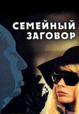 Постер к фильму Семейный заговор 1976