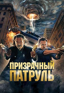 Постер к фильму Призрачный патруль 2013