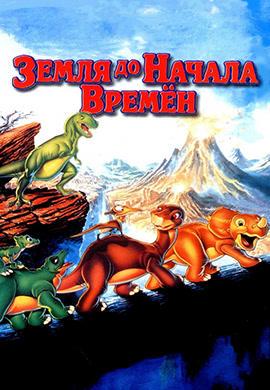 Постер к фильму Земля до начала времен 1988