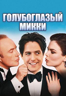 Постер к фильму Голубоглазый Микки 1999