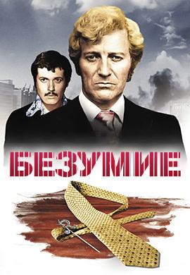 Постер к фильму Безумие 1972