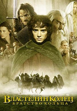 Постер к фильму Властелин колец. Братство кольца 2001