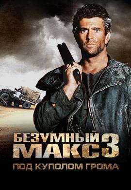 Постер к фильму Безумный Макс 3: Под куполом грома 1985