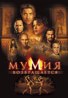 Постер к фильму Мумия возвращается 2001