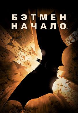 Постер к фильму Бэтмен: Начало 2005