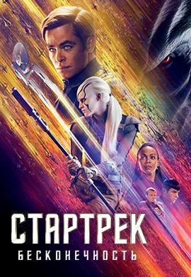 Постер к фильму Стартрек: Бесконечность 2016