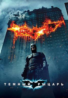 Постер к фильму Тёмный рыцарь 2008